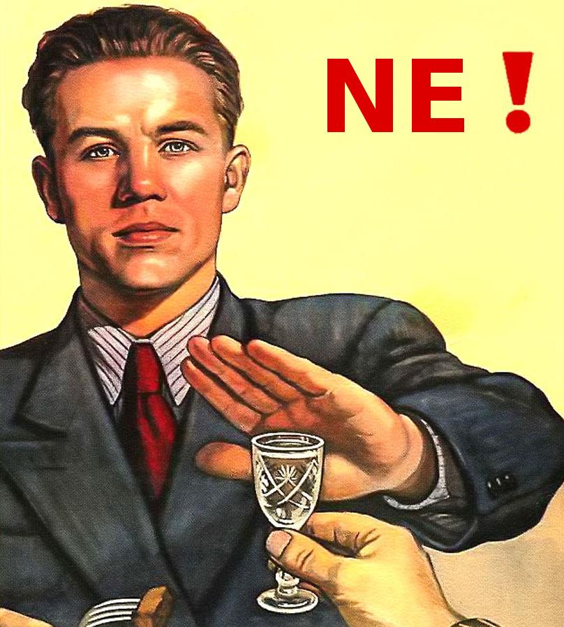 водке нет фото